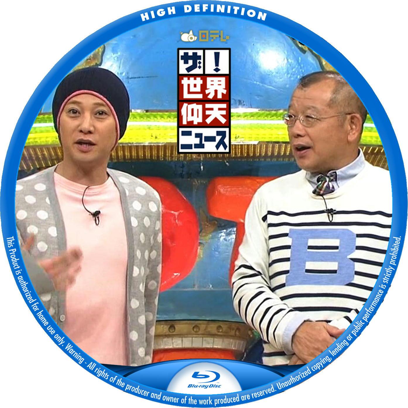 ザ!世界仰天ニュース 2時間SP