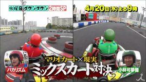 マリオカート×レーシングカート