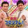 直撃コロシアムズバッとTV
