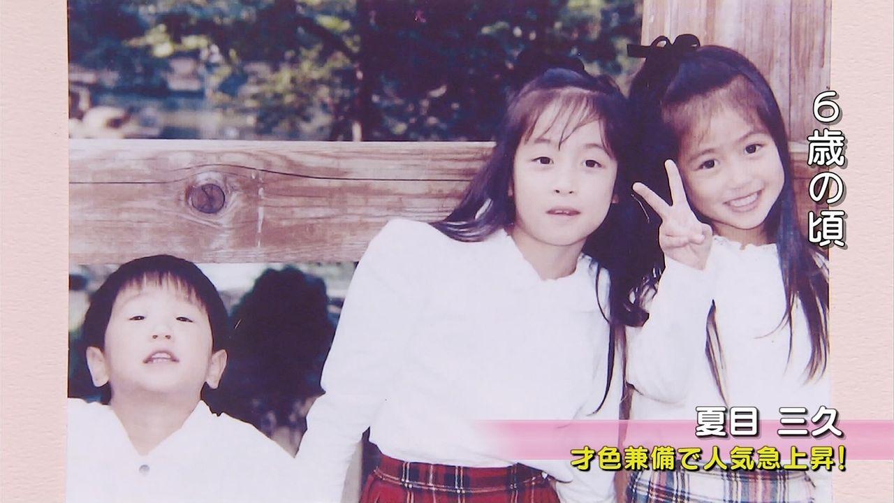 夏目三久アナ子供時代
