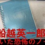 松居一代 船越英一郎の恐怖のノートの内容!ユーチューブ動画で週刊文春に騙されたブログ